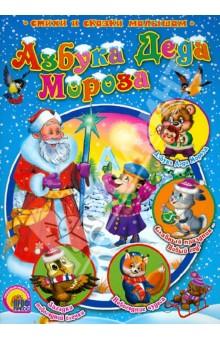 Азбука Деда Мороза - Мецгер, Бурдин