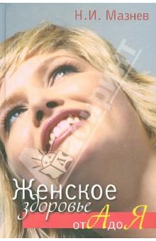 Женское здоровье от А от Я - Николай Мазнев