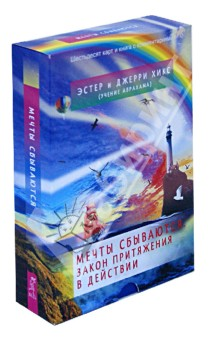 Мечты сбываются. Закон Притяжения в действии (60 карт + книга с комментариями) - Хикс, Хикс