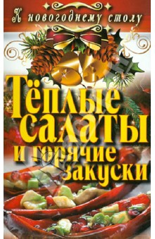 Теплые салаты и горячие закуски - Светлана Филатова