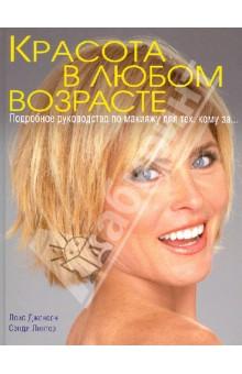 Купить Джонсон, Линтер: Красота в любом возрасте. Подробное руководство по макияжу для тех, кому за… ISBN: 978-5-699-57504-6