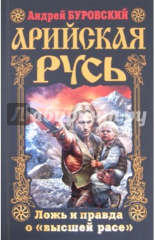 Арийская Русь. Ложь и правда о «высшей расе» - Андрей Буровский