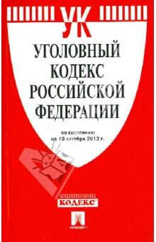 Уголовный кодекс РФ по состоянию на 10.10.12 года