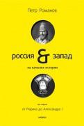 Петр Романов: Россия и Запад на качелях истории. В 4х томах. Том 1. От Рюрика до Александра I