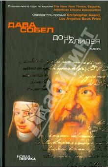 Купить Дава Собел: Дочь Галилея. Исторические мемуары о науке, вере и любви