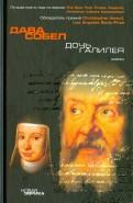 Дава Собел: Дочь Галилея. Исторические мемуары о науке, вере и любви