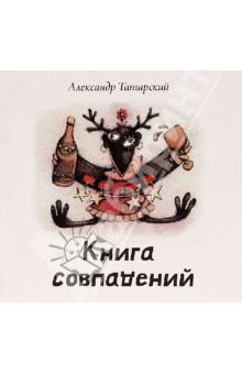 Книга совпадений (+CD) - Александр Татарский