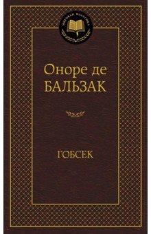 Гобсек - Оноре Бальзак
