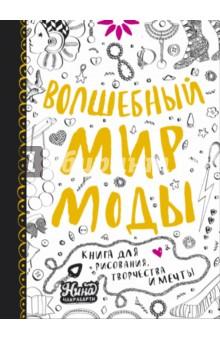 Волшебный мир моды. Книга для рисования, творчества и мечты - Нина Чакрабарти