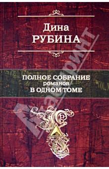 Полное собрание романов в одном томе - Дина Рубина