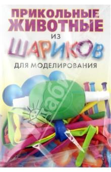 Купить Михаил Драко: Прикольные животные из шариков для моделирования ISBN: 978-985-15-1765-3