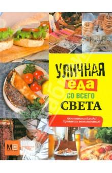 Уличная еда со всего света. Аппетитные блюда! Приятные воспоминания!