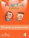 Быкова, Поспелова: Английский в фокусе. Сборник упражнений. 4 класс. ФГОС