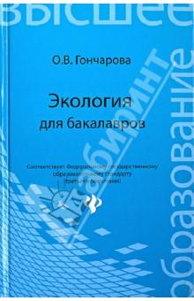 Экология для бакалавров. Учебное пособие - Оксана Гончарова