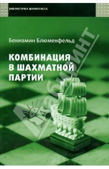 Комбинация в шахматной партии - Бениамин Блюменфельд