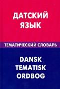 Анастасия Диева: Датский язык. Тематический словарь. 20 000 слов и предложений