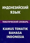 Марина Лексина: Индонезийский язык. Тематический словарь. 20 000 слов и предложений