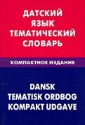 Анастасия Диева: Датский язык. Тематический словарь. Компактное издание. 10 000 слов