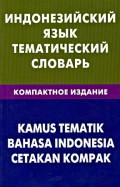Марина Лексина: Индонезийский язык. Тематический словарь. Компактное издание. 10 000 слов