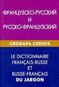 Ася Попкова: Французскорусский и русскофранцузский словарь сленга