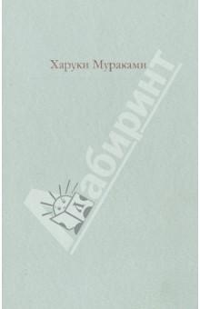 Трилогия Крысы - Харуки Мураками
