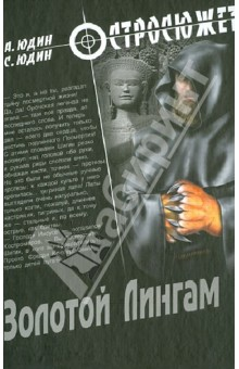 Купить Юдин, Юдин: Золотой Лингам ISBN: 978-5-4444-0529-1