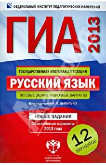 Фипи 2013 русский язык 10 вариантов