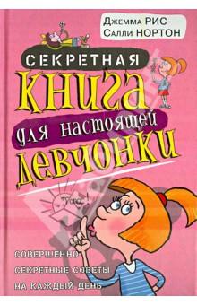 Секретная книга для настоящей девчонки. Совершенно секретные советы на каждый день - Рис, Нортон