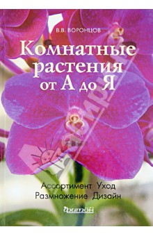 Комнатные растения и цветы от а до я