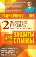 Андрей Некрасов: Радикулиту  нет. Два золотых правила защиты спины Доктора Некрасова