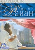 Хенк Райан - Прайм-тайм обложка книги