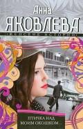 Анна Яковлева - Птичка над моим окошком… обложка книги