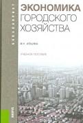 Ирина Ильина - Экономика городского хозяйства. Учебное пособие обложка книги