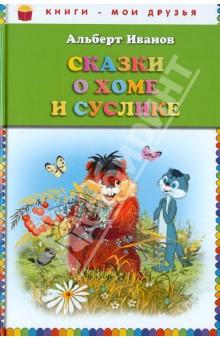 Альберт Иванов - Сказки о Хоме и Суслике обложка книги