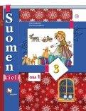 Сурьялайнен, Братчикова: Финский язык. 3 класс. Учебник. В 2х частях. Часть 1. ФГОС (+CDmp3)