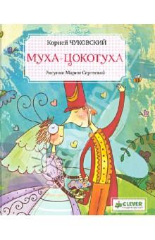 Муха-Цокотуха - Корней Чуковский