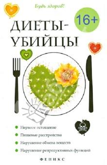 Диеты-убийцы - Светлана Краснова