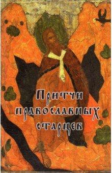 Купить Притчи православных старцев ISBN: 978-5-93288-011-1