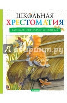 Школьная хрестоматия. Рассказы о природе и животных