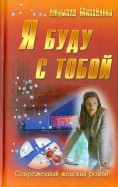 Людмила Михайлова: Я буду с тобой