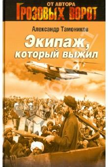 Экипаж, который выжил - Александр Тамоников
