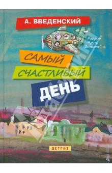 Самый счастливый день: повести для детей - Александр Введенский