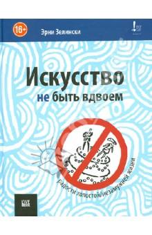 Искусство не быть вдвоем - Эрни Зелински