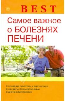 Best. Самое важное о болезнях печени - В.Ф. Ильин