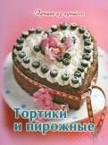 Тортики и пирожные