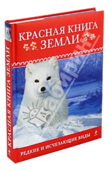 Красная книга Земли - Скалдина, Слиж