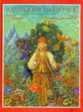 Сергей Аксаков: Аленький цветочек (+CD)