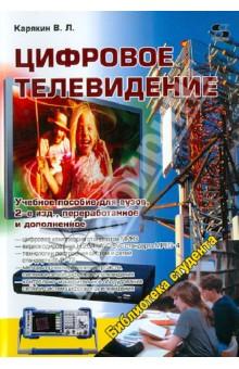 Цифровое телевидение: учебное пособие для вузов - Владимир Карякин