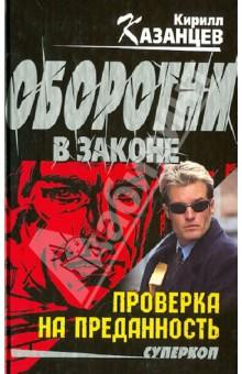 Проверка на преданность - Кирилл Казанцев