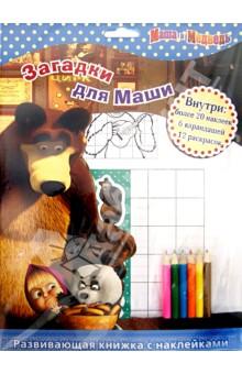 Маша и Медведь. Загадки для Маши. Развивающая книжка с наклейками